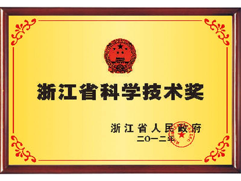 Premio de Ciencia y Tecnología de Zhejiang